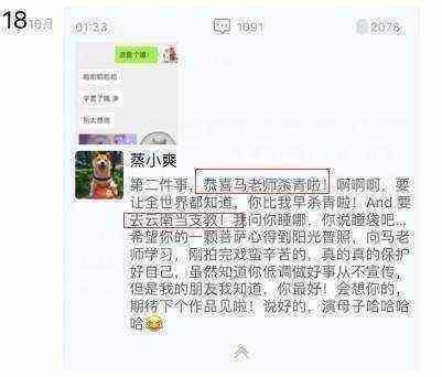《悲傷逆流成河》殺青,馬天宇鄭爽因戲生情