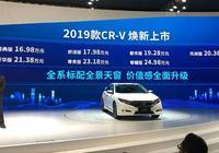 東風的本田2019改款CRV,不拿出點誠意你怎麼復興?售16.98萬元起