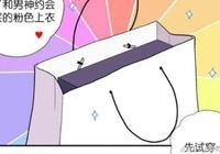 搞笑漫畫:美女和男神約會,結果妝容花了?