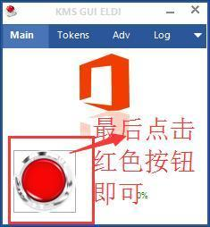 in酷玩:如何快速有效激活office2013?