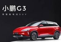補貼退坡遇漲價,化身網約車的小鵬G3值得買嗎?