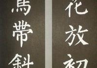 """""""楷書四大家""""之一柳公權楷書集字對聯,點畫爽利挺秀,骨力遒勁"""