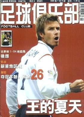 《足球俱樂部》雜誌宣佈停刊