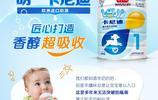 羊奶粉科學配方,關愛寶寶健康成長!