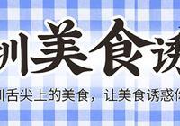 推薦深圳八大菜系餐廳,總有一家你喜歡的