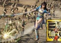 《真・三國無雙8》追加武器DLC第三彈,3月7日發佈