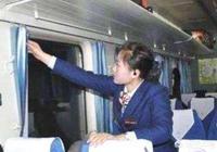 為什麼當火車半夜路過某些地方時,乘務員會過來強制拉上窗簾?