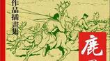 金庸武俠小說插圖之——鹿鼎記,原汁原味