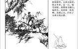 連環畫——豬八戒新傳02豬八戒探山