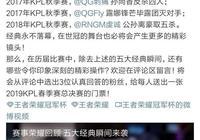 王者官方認定kpl五大經典操作,多是ag、仙閣、老qg打出來的,當前的kpl隊伍不行了嗎?