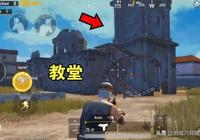 《和平精英》教堂樓頂有一個破洞,蹲在裡面,路過玩家得吃虧