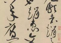 黃山谷獨創的顫筆技法,在草書《廉頗藺相如列傳》