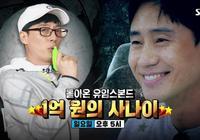 《我的特級兄弟》申河均李絮金正南出演《RM》,與李光洙見面