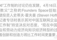 硅谷創業教父完全不同意馬雲的996觀點,他認為創造力比工作時間更重要,你怎麼看?