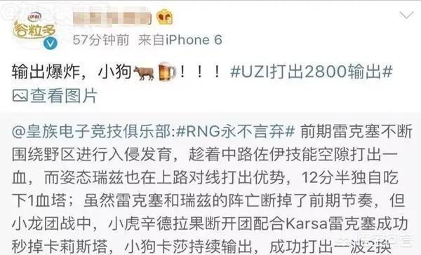 如何看待RNG輸後Uzi上熱搜!贊助商以為2800輸出很高,狂吹Uzi爆炸輸出?