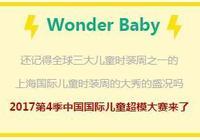 蘇州海選|中國國際兒童超模大賽報名啦!聽說還有機會與姚明拍大片哦!