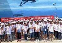 貴州150名留守兒童走出大山看世界 感受海洋生物的神奇與夢幻