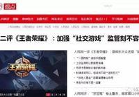 """人民網痛批王者榮耀變成""""王者農藥"""",騰訊一天跌沒了7個人民網"""