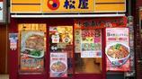 在日本比吉野家還有名的快餐連鎖,而中國無人知曉,早餐好吃到爆