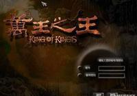 中國第一款網絡遊戲是什麼?