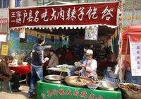 戶縣辣子疙瘩,戶縣傳統風味小吃,這麼好吃的美食你吃過嗎