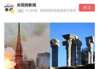 聽說巴黎聖母院開始全球捐款?作為一名中國人你會捐麼?