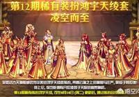 DNF國服第12套天空曝光,金光閃閃,光環如天仙,為何有玩家稱再好也沒心思買?