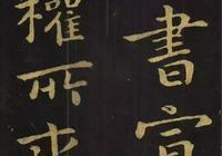 """比王羲之還厲害的書法家,被譽為""""書神""""!你知道誰嗎?"""