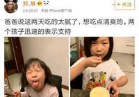 岳雲鵬5歲二女兒燙了滿頭捲髮,但所有人都被短袖、冰棍吸引了!