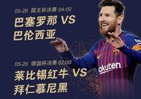 斑馬來料:德國杯+國王杯兩場足彩方案免費送!