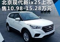 北京現代新ix25正式上市 售10.98-15.28萬元