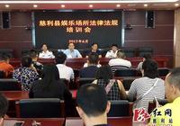 慈利縣文體廣新局舉辦娛樂場所法律法規培訓班