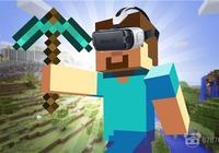 《我的世界VR》:潛力無窮的服務型VR遊戲