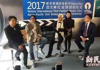 威尼斯國際電影節亞太單元在上海啟動 公開徵集影片