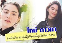 """泰女星Mai""""全球最美100位女人""""排名37,在泰國排第1"""