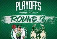 【NBA】波士頓凱爾特人 VS 密爾沃基雄鹿-G3