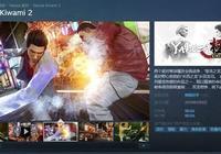 《如龍:極2》Steam獲特別好評 玩家呼籲官方加入中文