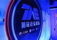 QQ音樂要上市了?網友:不是,騰訊音樂不是QQ音樂!