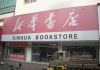 新華書店還能存在多久?