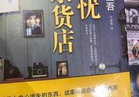 東野圭吾的哪本書是你的最愛?
