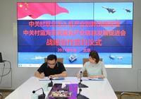 中關村無人機聯盟與中關村藍海軍融信息發展促進會結為戰略合作伙伴