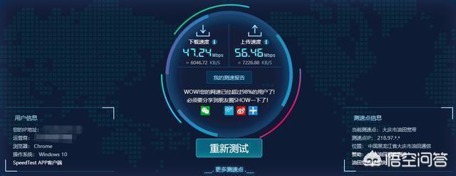 100兆寬帶手機下載速度只有5兆多,但電腦有11兆,這是為什麼?