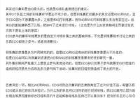 中國電競EDG還有未來?拒絕集訓出賣洩密甩鍋事件曝光