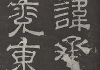 漢-夏承碑