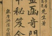 """奇門""""六丁六甲神符""""十二神將"""