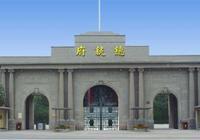 江蘇南京都有哪些好的大學,大學怎麼樣?