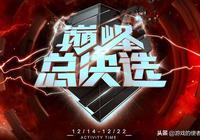 虎牙星盛典:4AM派孤存參賽,韋神再次缺席,拉風龍勝算提升了?