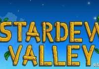 經典模擬經營類遊戲《星露穀物語》,像素系列遊戲崛起之作