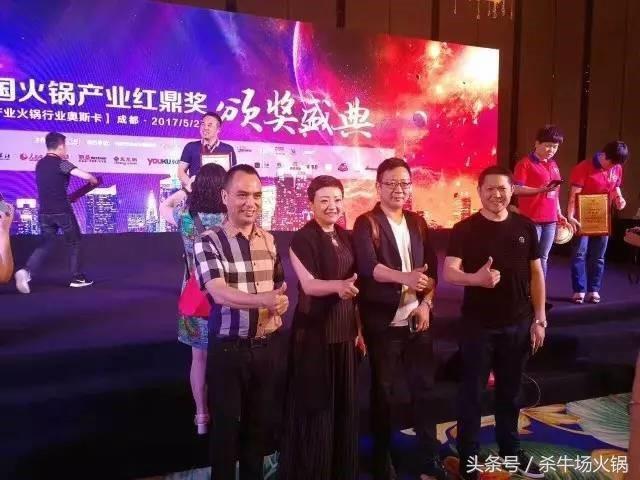 祝賀百宗榮獲2016年度中國火鍋產業品牌50強企業