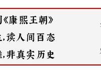 康熙王朝:康熙對女人的態度,和順治剛好相反